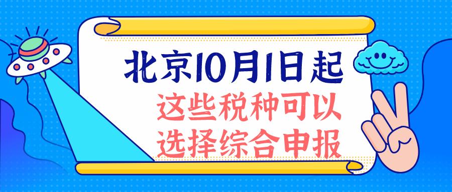 北京:10月1日起纳税人缴纳这些税种可选择综合申报