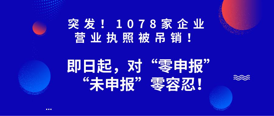 """突发!1078家企业营业执照被吊销!即日起,对""""零申报""""""""未申报""""零容忍!"""